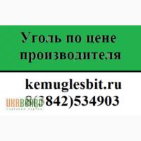 Продаем уголь каменный высокого качества по России