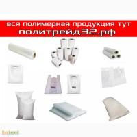 Стрейч пленка, мешки, пакеты, любой упаковочный материал оптом