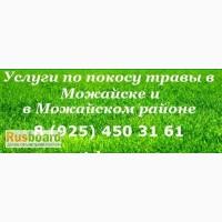 Покос травы, стрижка травы, косить траву, Можайский район