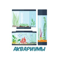 Магазин аквариумистики Hofish. Все виды работ
