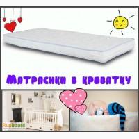 Матрасы детские ортопедические