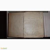 Продам кулинарную книгу 1903 года
