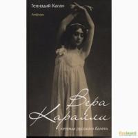 Вера Каралли – легенда русского балета