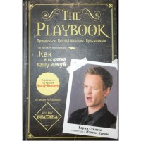 Барни Стинсон The Playbook