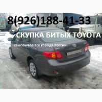 Скупка Битый Тойота Аварийный Toyota после дтп toyota Куплю для себя