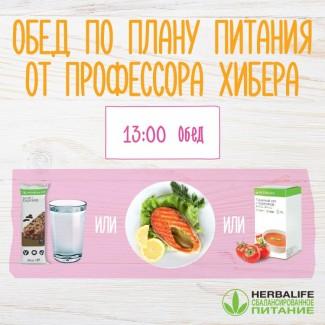 Метаболизм Гербалайф Ставрополь