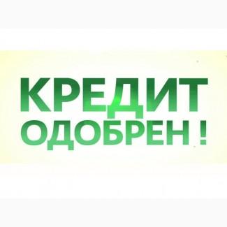 Кредиты по РФ, 100% получение, комиссия по факту