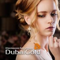 Бижутерия оптом Дубайское золото от поставщика