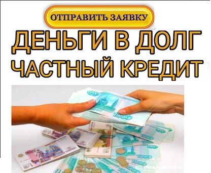 деньги в долг частные лица череповец