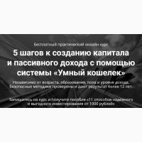 Онлайн курс «5 шагов к созданию капитала»