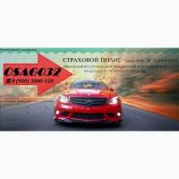 Страховка автомобиля ОСАГО в Брянске