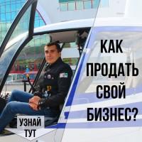 Продам ваш бизнес в Ставрополе. Готовая схема. Гарантия