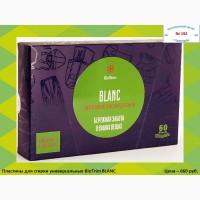 Greenway - Пластины для стирки универсальные BioTrim BLANC