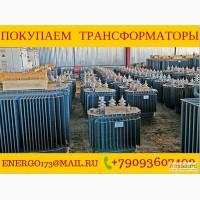Покупаем трансформаторы ТМГ-400, тмг-630, тмг-1000