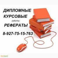 ПОМОЩЬ СТУДЕНТАМ Контрольные, курсовые, дипломные, диссертации, отчеты по практике