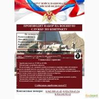 Объявляется набор на военную службу по контракту