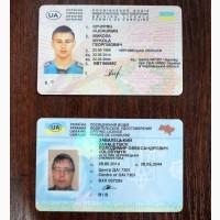 Водительское удостоверение, права получить поменять восстановить Киев