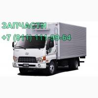 Запчасти Hyundai HD72 HD78 HD65, запчасти для грузовика Hyundai