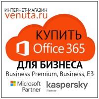 Office 365 Business Premium продаем организациям