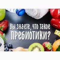 Пребиотики Гербалайф Ставрополь