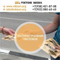 Распространим листовки и визитки