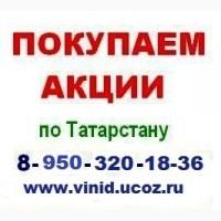 Акции казаньоргсинтез дорого продают у нас т 8 843 2472164. Покупка акций оргсинтез Казань