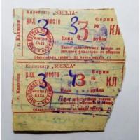 Билеты в кинотеатр Звезда 1950 год город Калинин