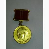 Медаль 100 лет В. Ленину