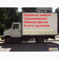 Грузоперевозки Харьков