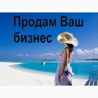Успешная схема продажи готового бизнеса в Ижевске