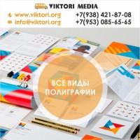 Любая полиграфия. визитки, листовки, буклеты, журналы