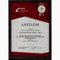 Профессиональное обучение, повышение квалификации рабочих, руководителей и специалистов
