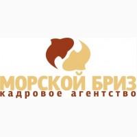 Требуются рыбообработчики и рыбаки Камчатка, Сахалин, Курилы. Путина 2019 г