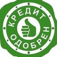 Кредиты гражданам РФ, без авансовых платежей и справок о доходе, реально, быстро, надежно