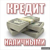 Профессиональная помощь в получении кредита в Москве