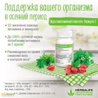 Женское здоровье Гербалайф Ставрополь