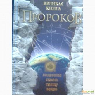Все о пророках и их пророчествах