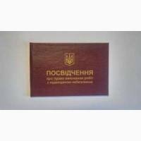 Водительское удостоверение для украинцев проживающих за границей киев украина