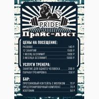 Тренажерный зал Pride