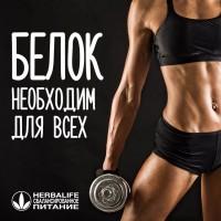 Восстановление мышц Гербалайф Ставрополь