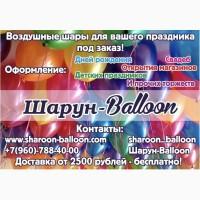 Воздушные шары по низким ценам