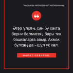 Кызыклы афоризмнар - новая книга Марата Кабирова