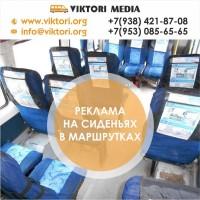 Размещение рекламы на подголовниках в автобусах