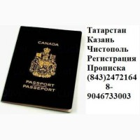 Консультации : прописка регистрация в Казани, пропишу