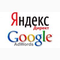 Настройка и ведение Яндекс Директ и Google adwords