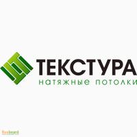 Установка натяжных потолков в Нижнем Новгороде и области