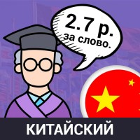Перевод китайского языка 2.7 рубля за слово