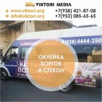Реклама на бортах маршруток в Геленджике