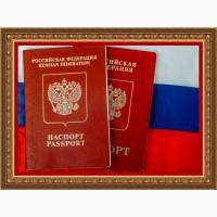 Консультация по Миграции Гражданство РФ.Оформление РВП.ВИД. Без очередей