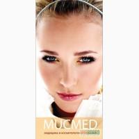 Muc-Med Лечение в Германии, Мюнхен